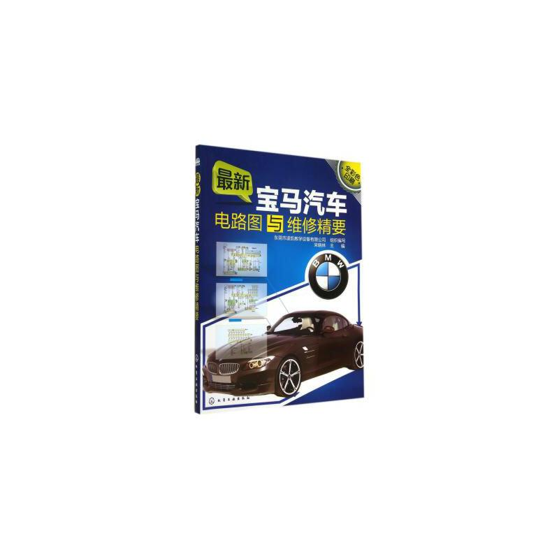 《*宝马汽车电路图与维修精要(全彩色印刷)