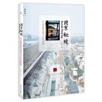 北京秘境:52段重新发现北京的旅程(濮存昕、梁文道、白岩松联合推荐)