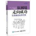 从困境走向成功 ―― 引导者的实用手册