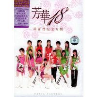 芳华18:邓丽君纪念专辑(CD+DVD)