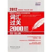 同等学力申请硕士学位英语考试词汇过关2000题 【正版书籍】