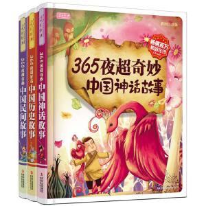 小学语文新课标 纯正中国味365夜故事(套装共3册)