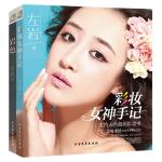 《自在绚岩:彩妆女神手记+岩色(套装共2册)》