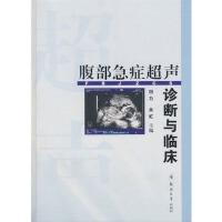 腹部急症超声诊断与临床 田力,余虹 9787811069327