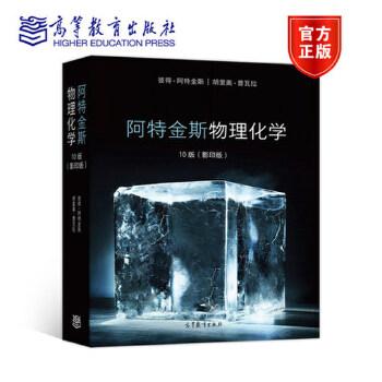 阿特金斯 物理化学10版(影印版)