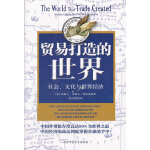 贸易打造的世界--社会.文化与世界经济