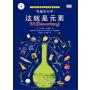 有趣的科学—有趣的化学:这就是元素(精)(英国DK科普书,精装品质,绿色印刷,获得国内外多个奖项。)