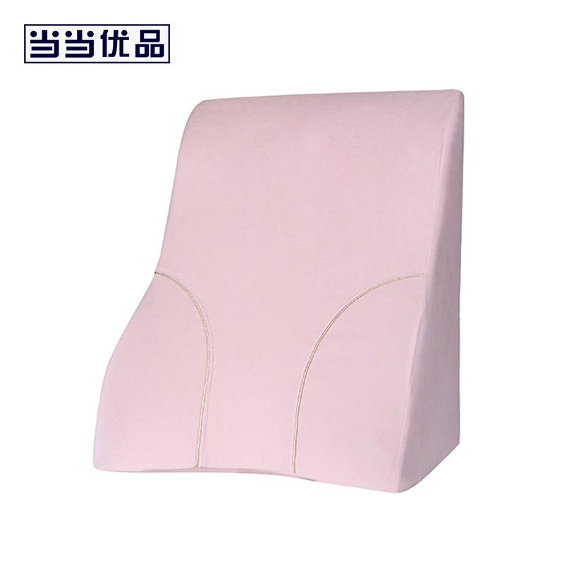当当优品 阅读靠垫 专利垫腰护脊柱靠垫 63x45x48cm 浅粉色当当自营 专利产品 慢回弹记忆棉材质 舒适亲肤