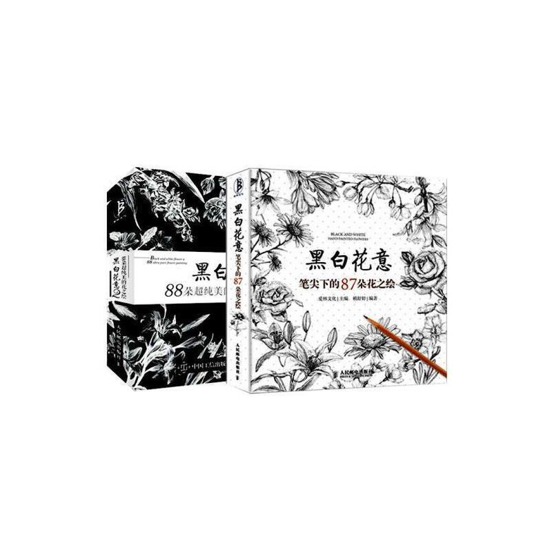 全套2册黑白花意1+2花之绘手绘书黑白画意铅笔画教程入门书籍插画绘画