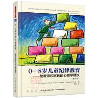 0-8岁儿童纪律教育——给教师和家长的心理学建议(第六版)(万千教育)