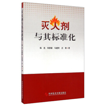 灭火剂与其标准化