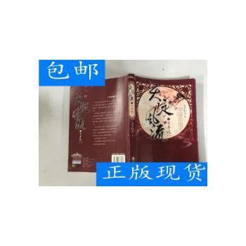 [二手旧书8成新]天定风流1・千寻记(下) /天下归元 青岛出版社
