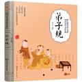 中国传统文化启蒙仿古读本——弟子规