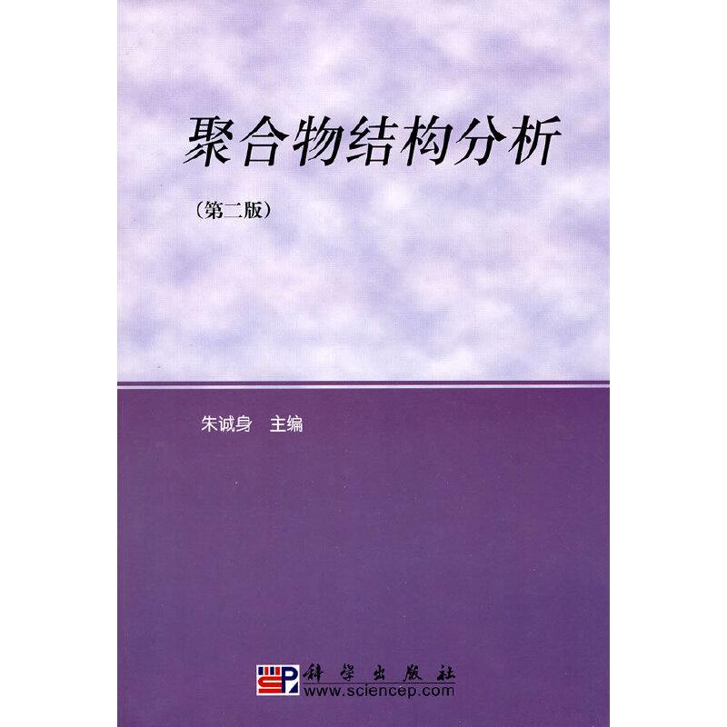 《聚合物结构分析(第二版)》(朱诚身.)【简介