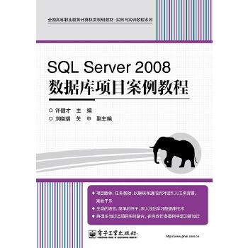 SQL Server 2008数据库项目案例教程