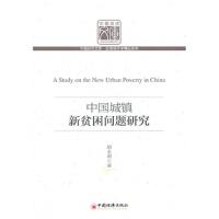 中国城镇新贫困问题研究 胡永和 9787513606448 中国经济出版社