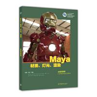 Maya材质、灯光、渲染