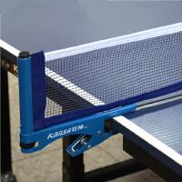 乒乓球网架  乒乓球桌乒乓网架 附乒乓球台网