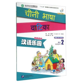 汉语乐园课本(印地语版,第2版)(2) 北京语言大学出版社