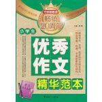 小学生优秀作文精华范本(畅销20周年纪念版)