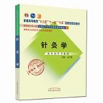 全国中医药行业高等教育经典老课本・针灸学(新二版)