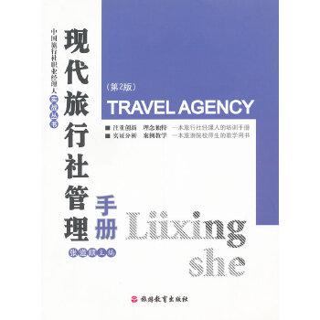现代旅行社管理手册(第二版)