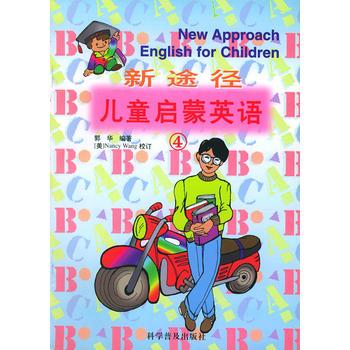 新途径儿童启蒙英语(4)
