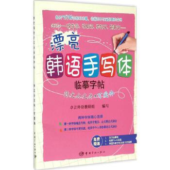 漂亮韩语手写体临摹字帖:韩文公文体 可爱体 卓言外语教研组 编写