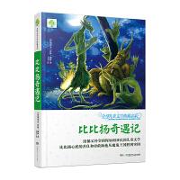 全球儿童文学典藏书系(升级版第二辑)·比比扬奇遇记