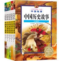 让孩子受益一生的中国故事(历史、神话、成语、民间、寓言故事全5册)