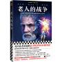 老人的战争(美国读者票选的21世纪科幻小说桂冠!你要相信一切都来得及,任何时候都有更好的人生在等你。)(读客外国小说文库)