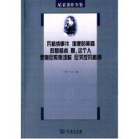 尼采著作全集:第六卷:瓦格纳事件 偶像的黄昏 敌基督者 瞧,这个人 狄奥尼索斯颂歌 尼采反瓦格纳 (德)尼采 9787100116596