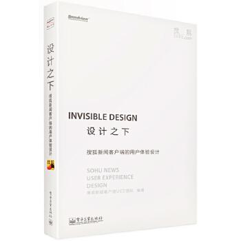 设计之下――搜狐新闻客户端的用户体验设计(全彩)