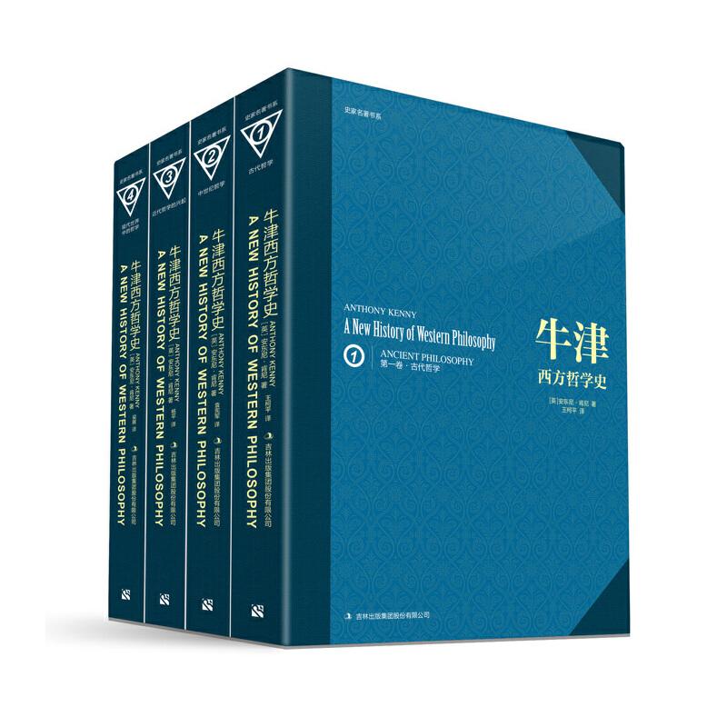 牛津西方哲学史(全四卷)