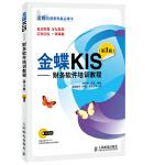 金蝶KIS――财务软件培训教程(第3版)