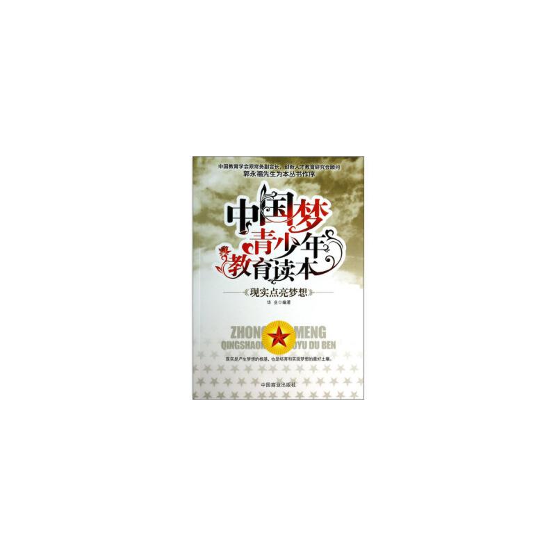 中国梦青少年教育读本:现实点亮梦想 华业 9787504482884 中国商业
