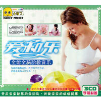 爱和乐:全能全脑胎教音乐(3CD)