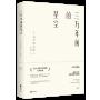 三万年前的星空:谷川俊太郎执笔70周年新作,公开放弃诺奖的诗人