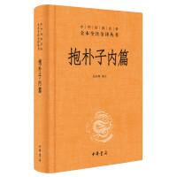 抱朴子内篇(精)--中华经典名著全本全注全译丛书