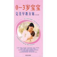 0-3岁宝宝完美早教方案(电子书)