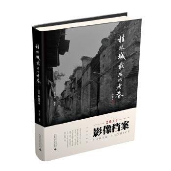 桂林城最后的老巷——2013影像档案