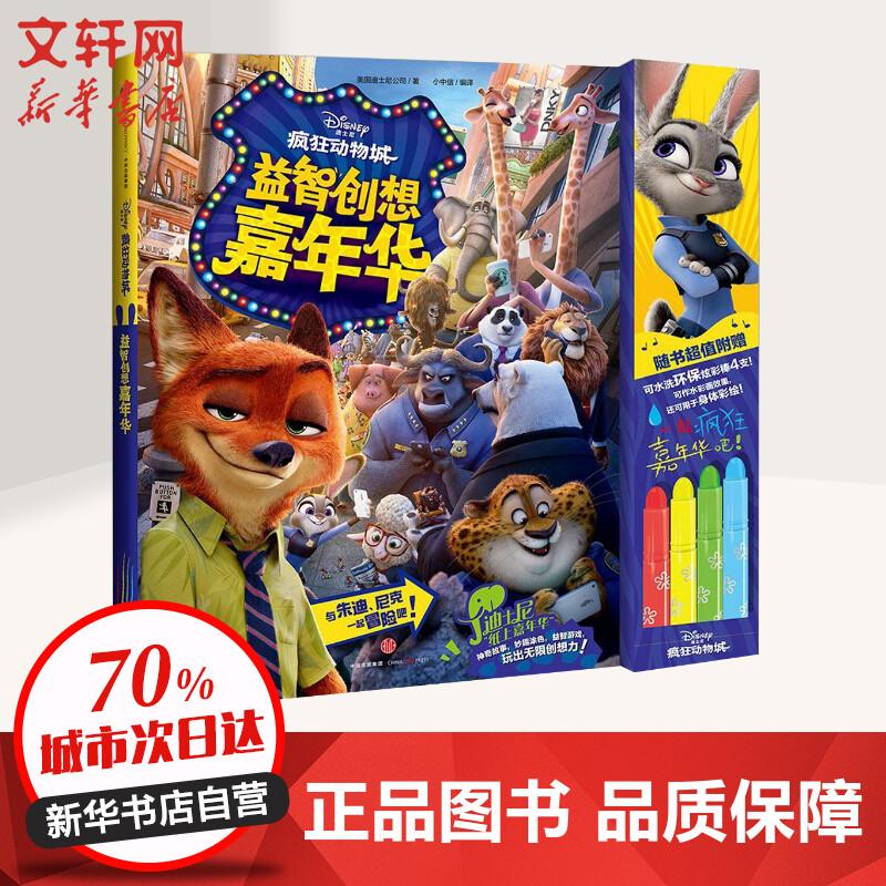 《疯狂动物城:益智创想嘉年华