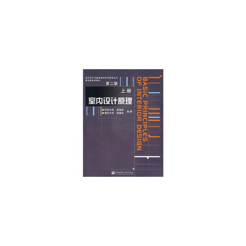 (第二版)(附光盘)——室内设计与建筑装饰专业教学丛书暨高级培训教材