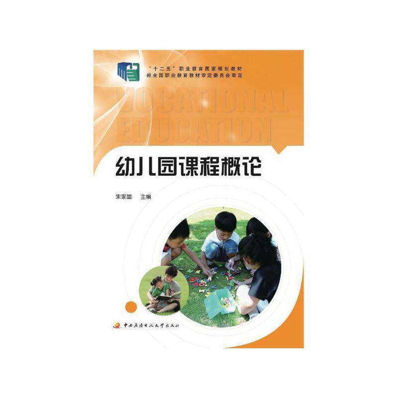 《幼儿园课程概论(十二五职业教育国家规划教材)
