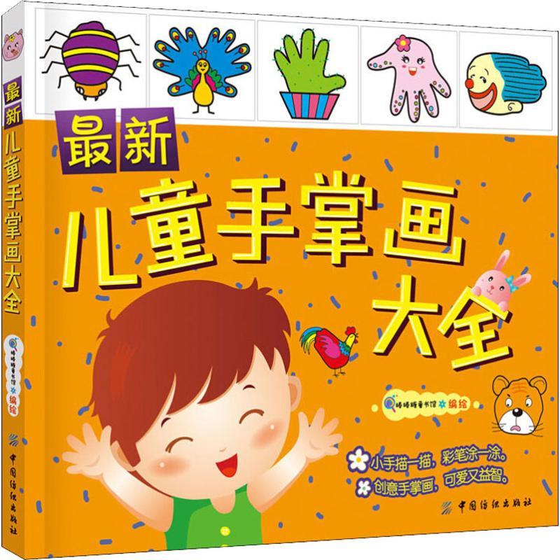 *儿童手掌画大全 棒棒糖童书馆 编绘图片