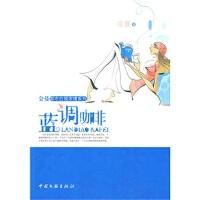 【RZ】蓝调咖啡 金蔓 中国文联出版社 9787505963078