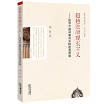 超越法律现实主义:转型中国刑事司法的程序逻辑