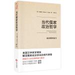 当代儒家政治哲学