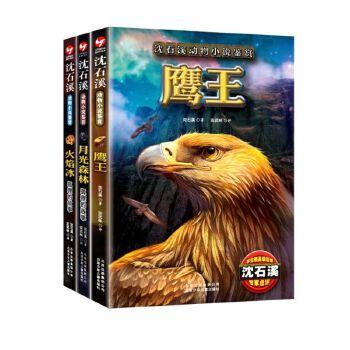 沈石溪动物小说第二辑(全3册) 鹰王 狐狸的故事 火焰冰 沈石溪