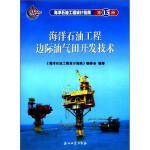 海洋石油工程设计指南(第13册)-海洋石油工程边际油气田开发《海洋石油工程设计指石油工业出版社